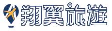 翔翼旅遊logo