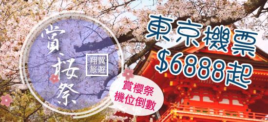 旅行社_櫻花祭banner(550x250)