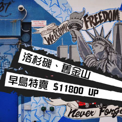 旅行社_美國早鳥banner(250x250)