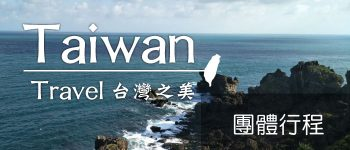 台灣促銷_01
