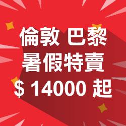 旅行社_歐洲機票banner(250x250)