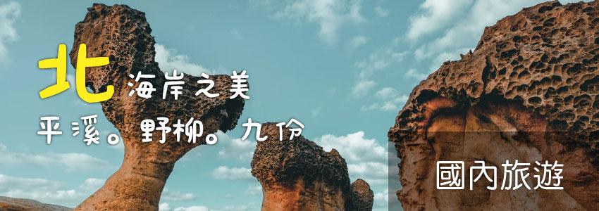 團體旅遊BN_01850x300