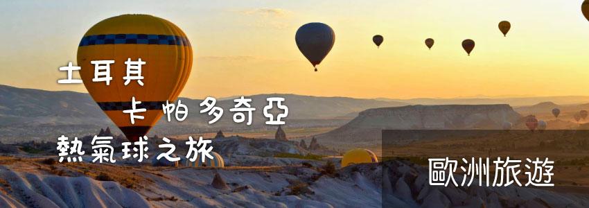 團體旅遊BN_03850x300