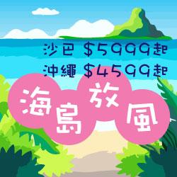 旅行社_海島機票banner250x250