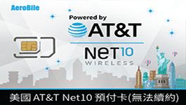 美國At NET10 無法續約